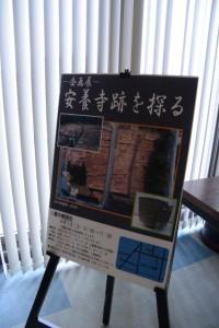 企画展「安養寺を探る」ふるさと会館2F(多気郡明和町)