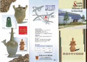 鈴鹿市考古博物館(鈴鹿市)のパンフレット