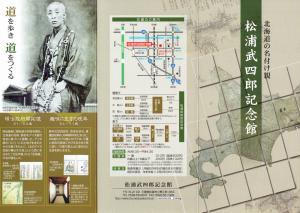 松浦武四郎記念館(松阪市)のパンフレット