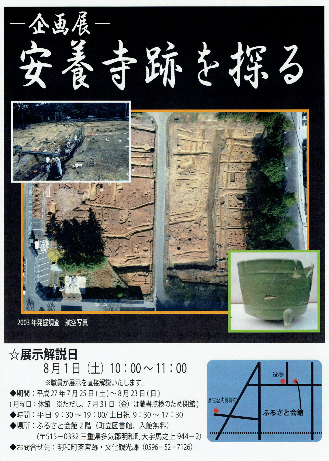企画展「安養寺を探る」のパンフレット