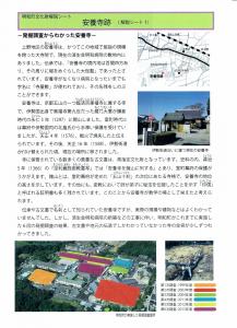 企画展「安養寺を探る」に関連した解説シート1