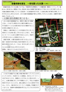 企画展「安養寺を探る」に関連した解説シート2