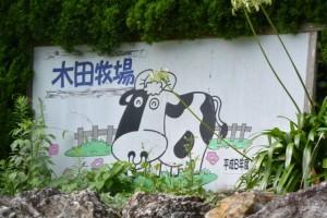 木田牧場の看板(鳥羽市河内町)