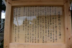 河内神社の説明板(鳥羽市河内町)
