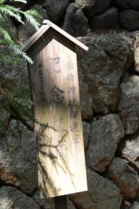 赤崎神社御遷座記念植樹 平成十二年六月吉日