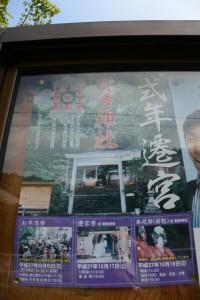 「賀多神社 式年遷宮」のポスター(赤崎神社〜鳥羽大庄屋かどや)