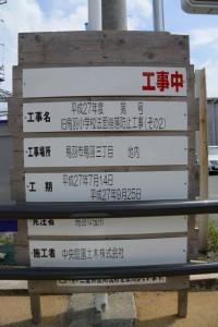 「平成27年度 旧鳥羽小学校法面崩落防止工事(その2)」の工事看板