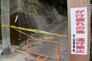「がけ崩れの為 通行禁止 大山祗神社」の警告板