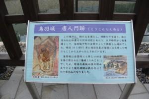 鳥羽城唐人門跡の説明板