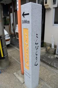 「←1400m こんぴらさん」の道標