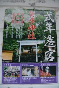 「賀多神社 式年遷宮」ポスター(鳥羽市内にて)