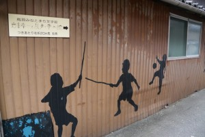 鳥羽みなとまち文学館 岩田準一と乱歩・夢二館への案内板、壁画