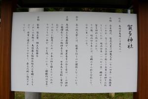 造替された賀多神社の説明板(鳥羽市鳥羽)