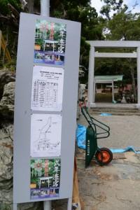 賀多神社奉曵団のお木曳工程と順路が示された立て看板(賀多神社)