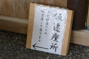 仮遷座所の案内板(賀多神社の拝殿にて)