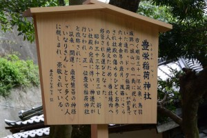 立て替えられた豊栄稲荷神社の立札(賀多神社)