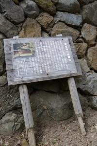 取り替えられ社域の片隅に置かれていた説明板(賀多神社)