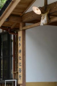 造り替えられた「賀多神社社務所」の看板