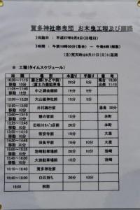 賀多神社奉曵団のお木曳工程と順路