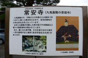 常安寺(鳥羽市)