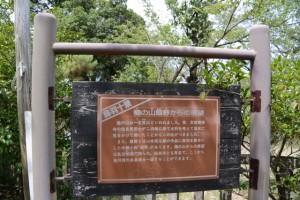 「鳥羽十景 樋の山扇野からの展望」説明板