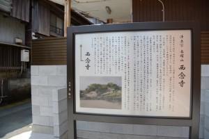 春曜山 西念寺の説明板