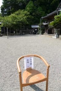 「二行写経 会場 →」の案内(春曜山 西念寺)