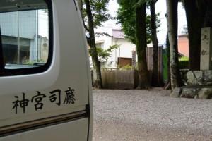上社の境内に駐められた神宮司廳の車両