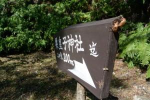 「粟皇子神社迄 その先200m」の案内板