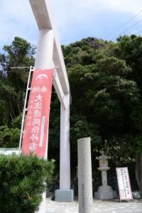 二見興玉神社(伊勢市二見町江)