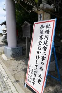 「社務所建替工事」の案内板(二見興玉神社)