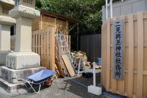 仮設の二見興玉神社社務所