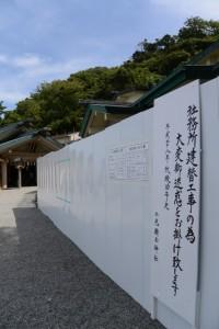 社務所建替工事(二見興玉神社)