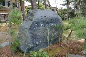 「日本の渚百選」認定記念碑