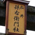 鳥居に設置された松井孫右衛門社の扁額(宮川浅間堤)