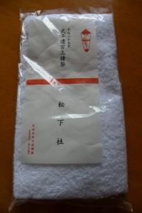 上棟祭の餅まきで撒かれたタオル(松下社)