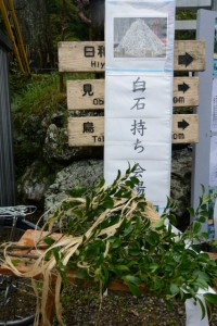 白石持ち会場の看板(賀多神社)