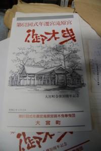 第61回式年遷宮瀧原宮御木曳の資料(むかしのくらし博物館)