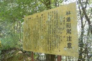 林道芦谷線の注意看板