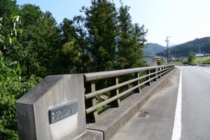 櫃井原橋(北野川)