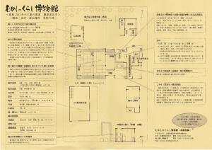 むかしのくらし博物館<築200年の三重の農家 藤原家住宅> 敷地・住宅・展示場所 見取り図