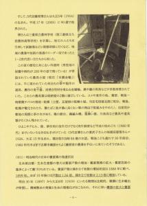 むかしのくらし博物館<築200年の三重の農家 藤原家住宅> 説明資料