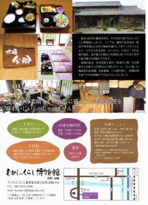 本膳料理メニューの紹介(要予約)(むかしのくらし博物館)