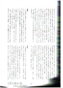 大宮町歴史の道(大宮町教育委員会)