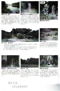 歴史街道(大宮町教育委員会)