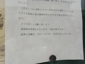 町内の掲示板に張られていた「会式(秋祭り)について(小木町町内会)の案内