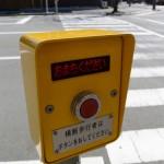 浦口南交差点の横断歩行者用押ボタン(伊勢市)