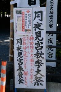 月夜見宮秋季大祭(月夜見宮奉賛会)の看板