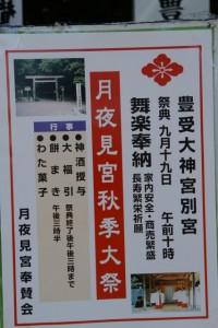 月夜見宮秋季大祭(月夜見宮奉賛会)のポスター