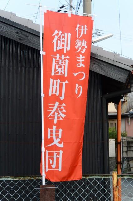 伊勢まつり御薗町奉曵団の幟(王中島公民館)